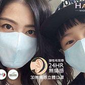 每片只要2元起,即可享有台灣製【HAOFA】3D無痛感服貼立體3層過濾防謢口罩〈100片/300片/600片/1200片,款式可選:成人/兒童〉