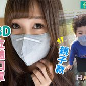 每片只要5.6元起,即可享有【HAOFA】台灣製-活性碳五層式3D立體親子款口罩〈任選50片/150片/300片/400片/600片,款式可選:成人款/小孩款,每50片限選同款式〉