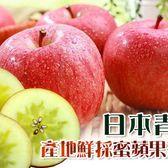 每顆只要50元起,即可享有【日本青森】產地鮮採蜜蘋果禮盒〈6顆/10顆/12顆/23顆/46顆〉
