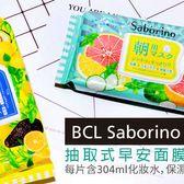 每枚只要13.1元起,即可享有日本【BCL】Saborino抽取式早安面膜〈32枚/64枚/128枚/192枚,款式可選:黃色保濕型/綠色清爽型〉