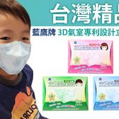 每片只要2.7元起,即可享有【藍鷹牌】台灣精品3D氣室專利設計立體口罩〈100片/300片/600片,款式:兒童版(約5-12歲),顏色可選:寶貝藍熊/寶貝綠熊/寶貝粉熊〉