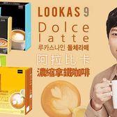 每包只要19.9元起,即可享有韓國LOOKAS9阿拉比卡濃縮風味拿鐵咖啡〈20包/40包/60包,口味可選:原味/香草/煉乳/抹茶〉