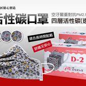 每入只要3元起,即可享有100%MIT台灣製造時尚4層活性碳口罩(單片包裝)〈50入/100入/200入/400入/600入,款式可選:彩豹紋/紅豹紋/黃豹紋/斑馬紋〉