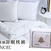 只要199.5元起,即可享有MIT台灣製纖維羽絲絨枕頭/高質感纖維羽絲絨被/輕柔舒眠高級緹花枕頭/輕柔舒眠高級天絲被等組合