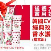 每條只要66.4元起,即可享有韓國【Evas】經典玫瑰香水護手霜禮盒〈3條/6條/9條/15條/30條〉平行輸入