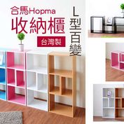 每入只要154元起,即可享有【Hopma】L型百變收納櫃〈2入/4入/8入,顏色可選:黑胡桃/水藍配白/黃木紋/粉紅配白/時尚白(每2入為同一顏色)〉