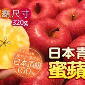 只要94.5元起,即可享有限時空運日本青森蜜蘋果-特大尺寸/巨無霸尺寸等組合