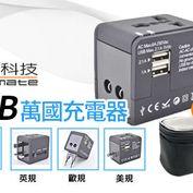 每入只要339元起,即可享有【西歐科技】雙USB萬國充電器〈任選1入/2入/3入/4入,顏色可選:黑色(附原廠皮套)/黃色/藍色〉
