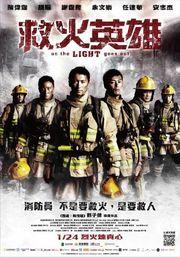 [影評]《救火英雄》:要戰勝心中的「煙」