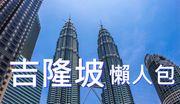 吉隆坡【懶人包】4天3夜全攻略[景點.購物.美食.住宿.行程]