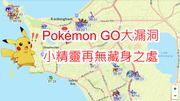【Pokémon GO 大漏洞 小精靈再無藏身之地】