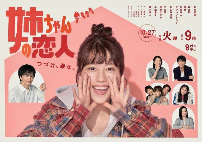 【愛・日劇】2020秋季 年度最溫暖的日劇《姐姐的戀人》