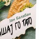"""Објавен романот """"Прашај го тато"""" од Јан Балабан"""