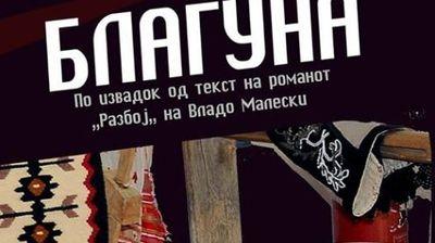 """""""Благуна"""" и Шенка Колозова во МНТ"""
