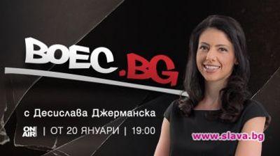 Bulgaria ON AIR с ново предаване за бойни спортове