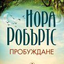 Нова трилогия за магия и любов от Нора Робъртс