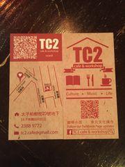SPD4459 – TC2 CAFÉ & WORKSHOP – 窩心的文化小店