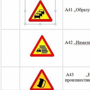 Бугарија воведува осум нови сообраќајни знаци