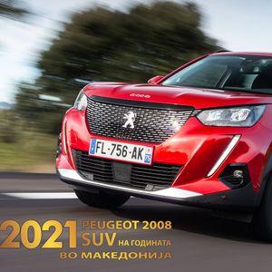 Peugeot 2008 и Peugeot e-208 со награда во Македонија