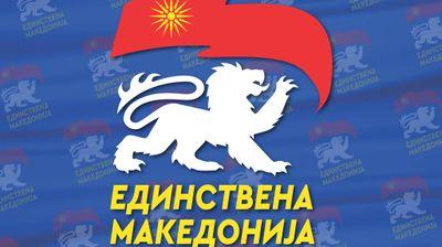 """Единствена Македонија: Злото има име, се вика партија """"Погреб за Македонија"""" составена од дпмне и сдс и на 15 јули ќе биде поразена"""