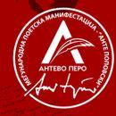 """Во тек конкурсот за наградата """"Антево перо"""""""