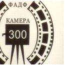"""Гран-при на ФАДФ """"Камера 300""""-Битола за Љупчо Ристески"""