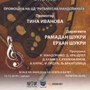 Годишен концерт на Мандолинскиот оркестар Скопје