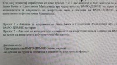 Единствена Македонија: МВР го испитува само следењето на Пендаровски, но не и следењето на Бачев од параполициски структури