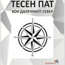 """""""Тесен пат кон далечниот север"""" нова книга од Ристо Лазаров"""