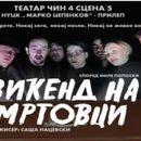 """Претставата """"Викенд на мртовци"""" за театарско уживање и со три хумани цели"""