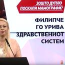 (ВИДЕО) Андоновска: Нов скандалозен тендер за набавка на мамографи