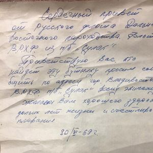 На Аљаска најдена порака в шише напишана пред 50 години