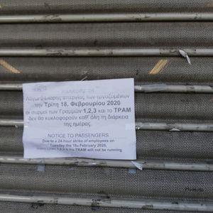 Мирни и масовни протести во Атина на 24-часовниот штрајк