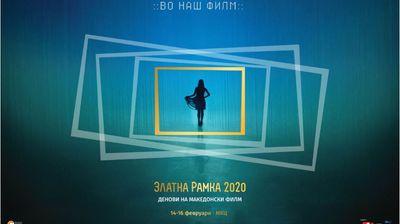 """Презентација на развој на филмски проекти со поддршка на потпрограмата """"Медиа"""""""