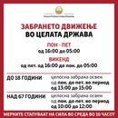 Владата ги заострува мерките, полицискиот час и забрана за движење ќе биде од 16:00 до 05:00 во работните денови, а во викендите 24 часа. Мерката стапува на сила од среда.