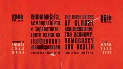Со предавањето на Алфредо Саад Фиљо завршува првиот дел на КРИК – фестивал за критичка кулура
