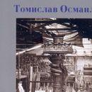 "Промоција на книгата ""Парадоксикон"" од Томислав Османли"