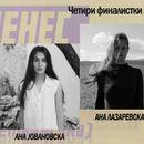 """Онлајн изложба на четирите финалистки за наградата """"Денес"""""""