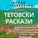 Творештвото на Зоран Стојановски од Тетово создавано четири децении ќе биде претставено преку повеќе печатени изданија