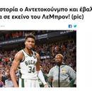 Од маалски баскет терени во Атина, до врвот на НБА – Грција горда на Јанис Адетокунбо