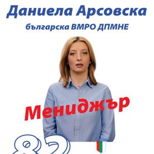 Твитер експлодира по веста за бугарското државјанство на Данела Арсовска, спотовите со бугарски песни