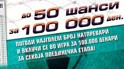 ТИКЕТОТ СО НАЈМНОГУ ПОГОДОЦИ ВРЕДИ 100 000 денари! Акција на Sport Life