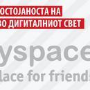 MySpace – непостојаноста на сеќавањата во дигиталниот свет