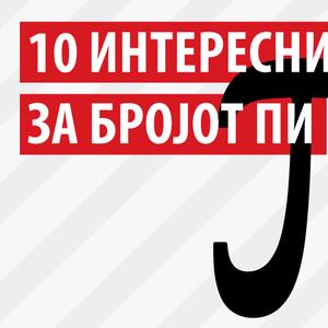 10 интересни факти за бројот Пи