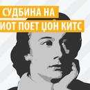 Трагичната судбина на романтичниот поет Џон Китс