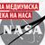 Бесплатна медиумска библиотека на НАСА
