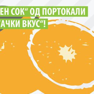 """""""100% природен сок"""" од портокали со """"100% вештачки вкус""""!"""