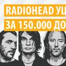 Radiohead уценети за 150.000 долари!