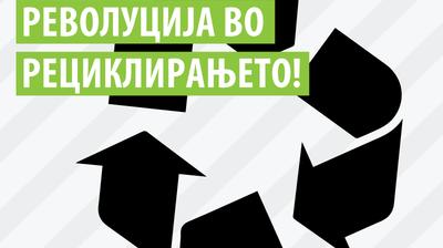 Револуција во рециклирањето!