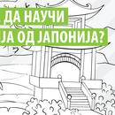 Што може да научи Македонија од Јапонија?
